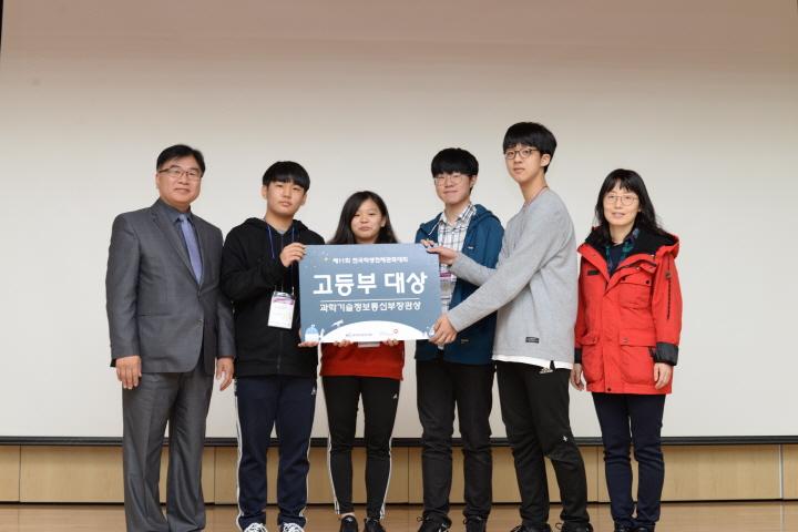 총 22개 고등부 팀 가운데 대상을 수상한 대전동신과학고등학교 학생들
