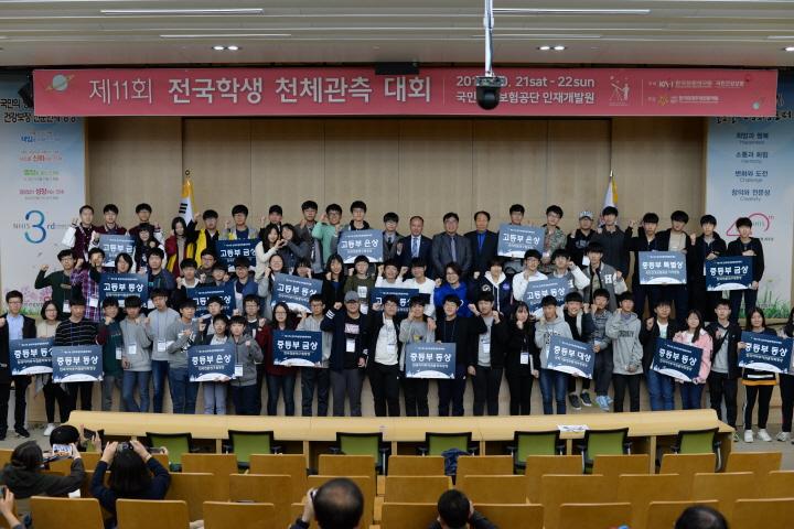 제11회 전국학생 천체관측 대회 수상팀 단체사진
