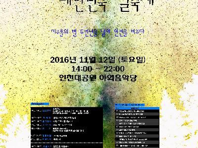 2016 대한민국 별축제 개최 안내 이미지