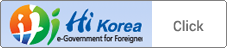 Hi. Korea e-Government for Foreign Click